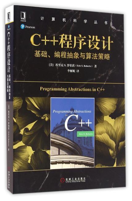 C++程序设计:基础、编程抽象与算法策略