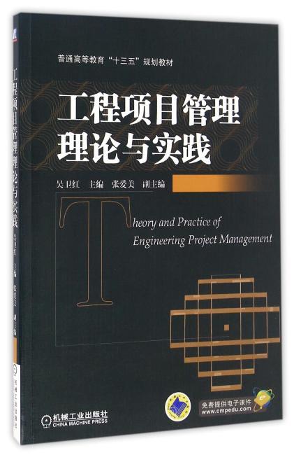 工程项目管理理论与实践
