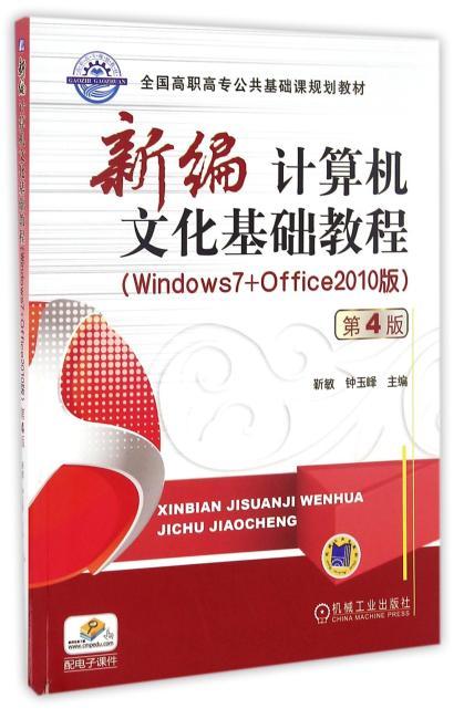 新编计算机文化基础教程(Windows7+Office2010版) 第4版