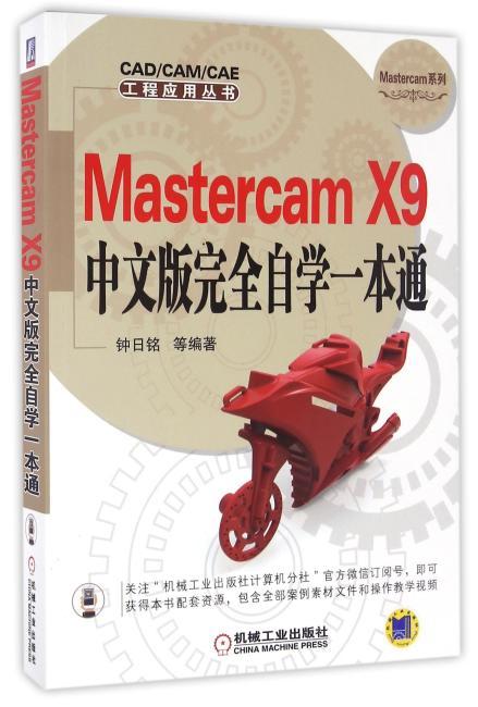Mastercam X9中文版完全自学一本通
