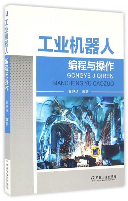 工业机器人编程与操作