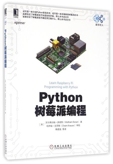 Python树莓派编程