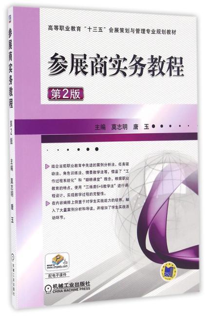 参展商实务教程 第2版