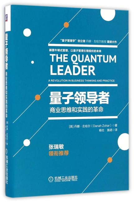 量子领导者