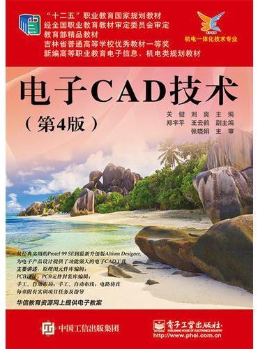电子CAD技术(第4版)