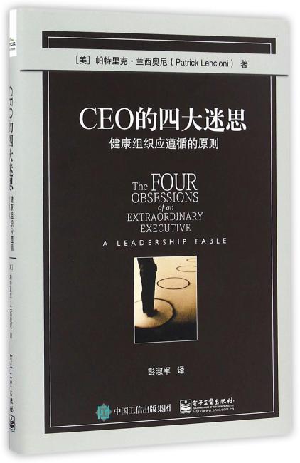 CEO的四大迷思:健康组织应遵循的原则