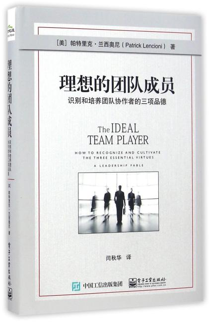 理想的团队成员:识别和培养团队协作者的三项品德
