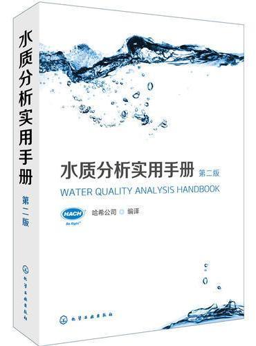 水质分析实用手册(第二版)