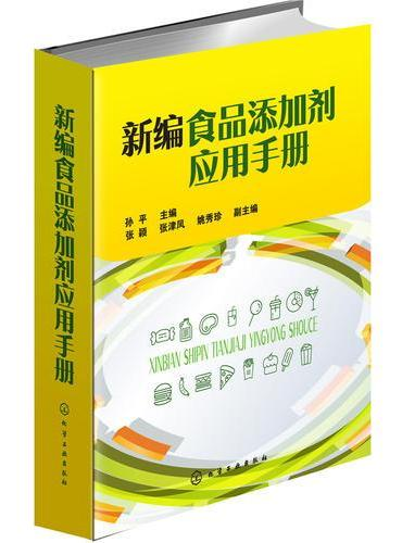 新编食品添加剂应用手册