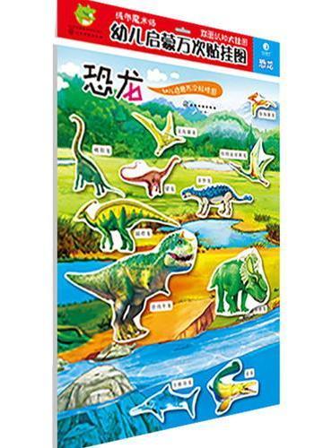 幼儿启蒙万次贴挂图. 恐龙