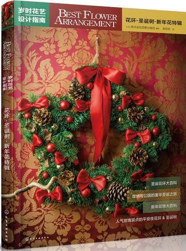 岁时花艺设计指南——花环·圣诞树·新年花特辑