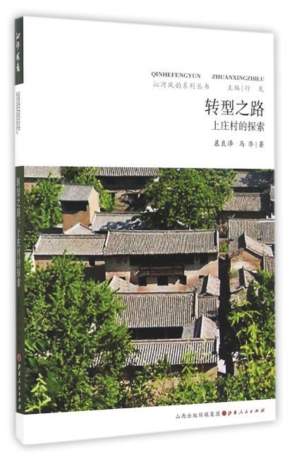 转型之路:上庄村的探索