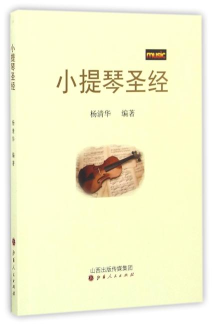 小提琴圣经