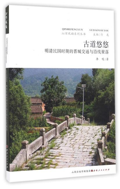 古道悠悠:明清民国时期的晋城交通与沿线聚落