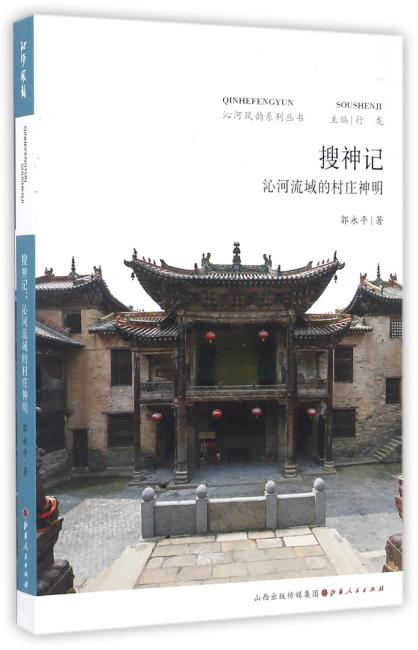 搜神记:沁河流域的村庄神明
