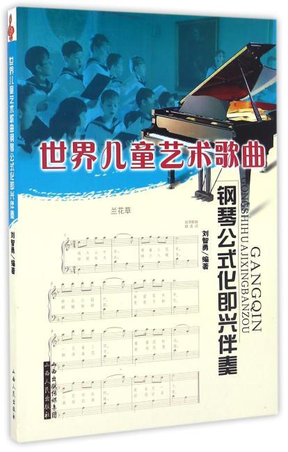 世界儿童艺术歌曲钢琴公式化即兴伴奏