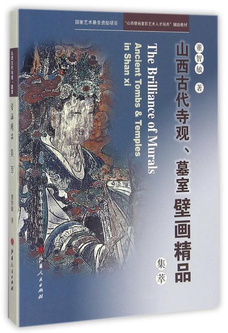 山西古代寺观·墓室壁画精品集萃