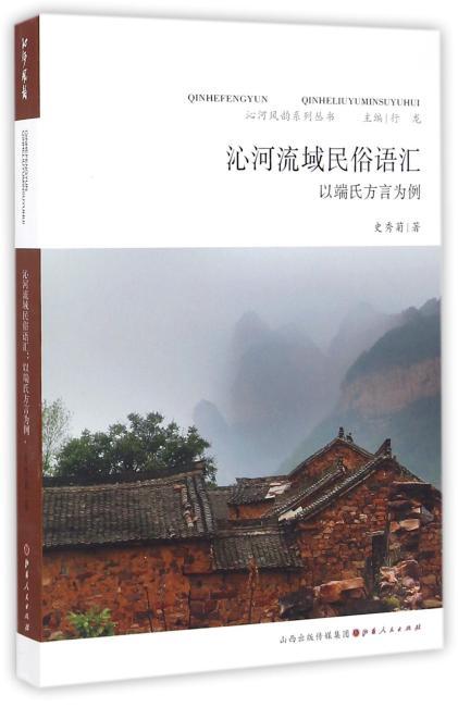 沁河流域民俗语汇:以端氏方言为例