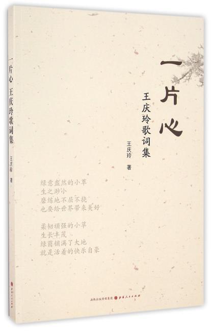 一片心——王庆玲歌词集