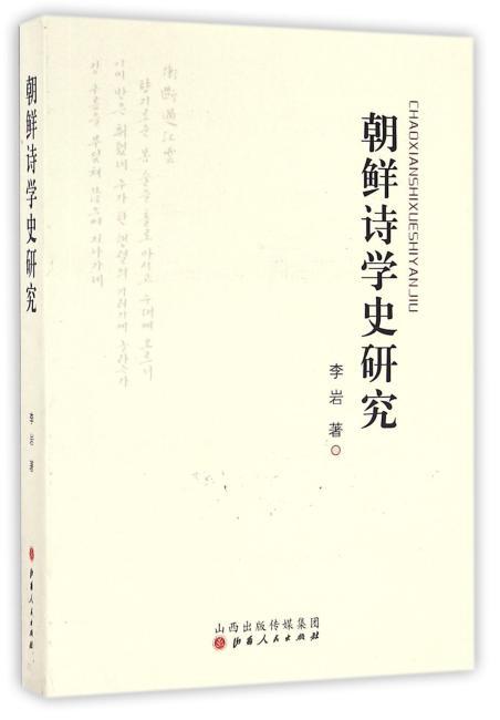 朝鲜诗学史研究