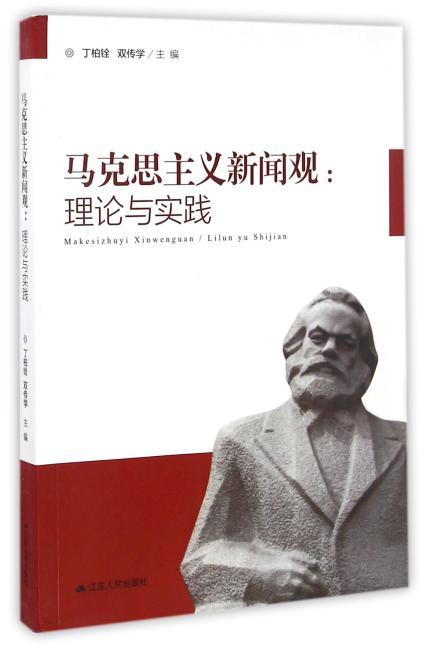 马克思主义新闻观:理论与实践