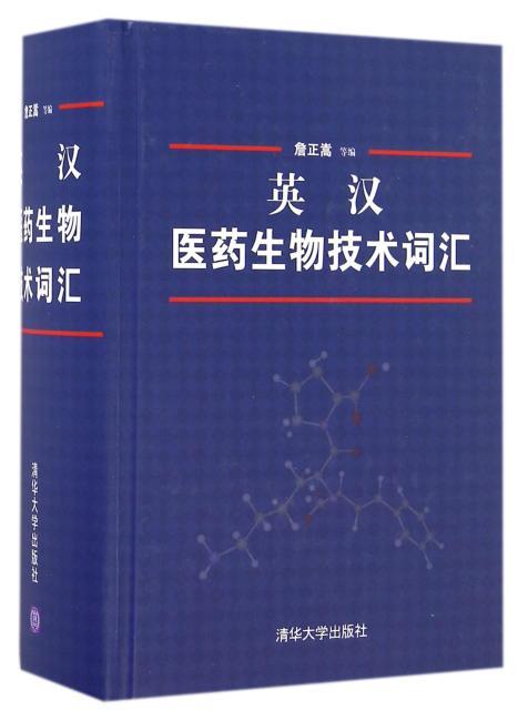 英汉医药生物技术词汇
