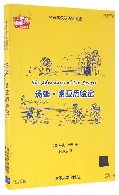 汤姆·索亚历险记(名著英汉双语插图版)