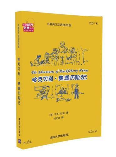 哈克贝利·费恩历险记(名著英汉双语插图版)