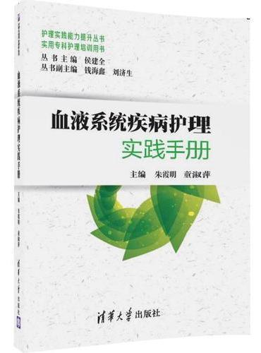 血液系统疾病护理实践手册(实用专科护理培训用书)