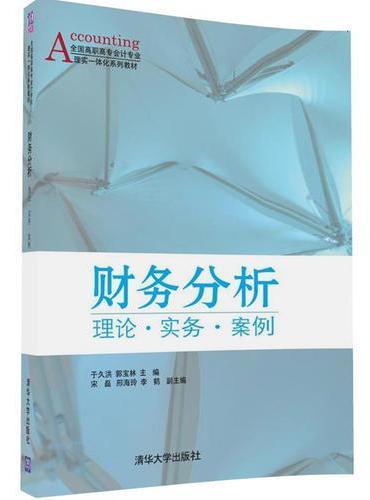 财务分析  理论·实务·案例