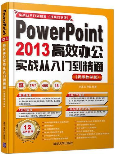 PowerPoint 2013高效办公实战从入门到精通 (视频教学版)