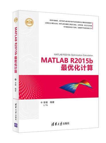 MATLAB R2015b最优化计算