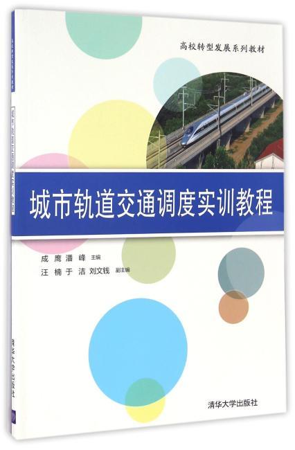 城市轨道交通调度实训教程