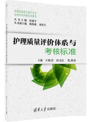 护理质量评价体系与考核标准(实用专科护理培训用书)