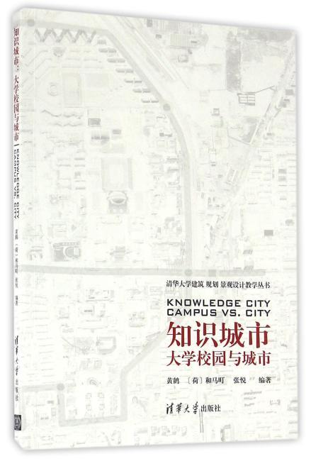 知识城市:大学校园与城市