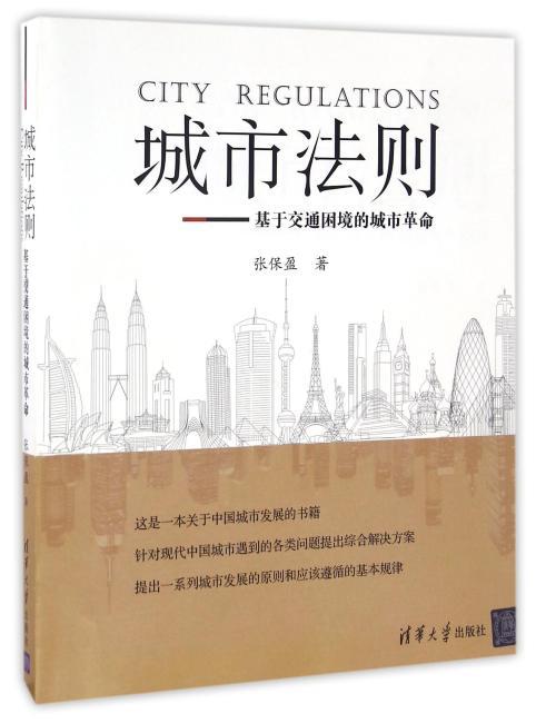城市法则——基于交通困境的城市革命
