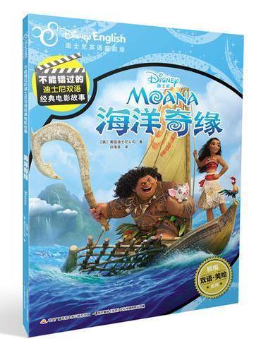 不能错过的迪士尼双语经典电影故事:海洋奇缘