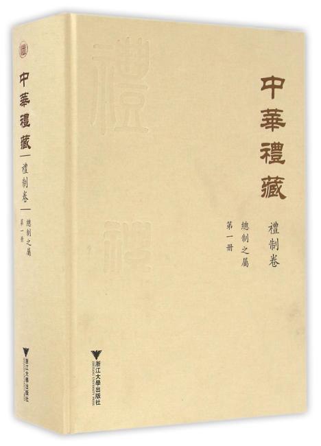 中华礼藏·礼制卷·总制之属·第一册