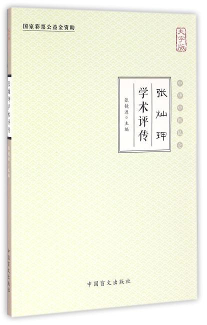 张灿玾学术评传(大字版)