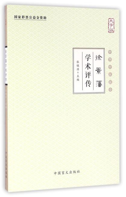 徐景潘学术评传(大字版)