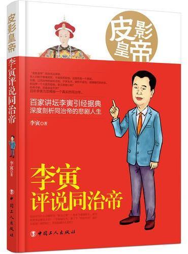 皮影皇帝:李寅评说同治帝