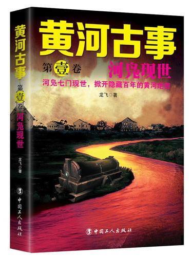 黄河古事:第一卷 河凫现世