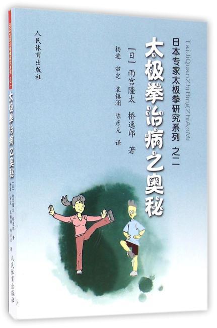 太极拳治病之奥秘-----日本专家太极拳研究系列之二
