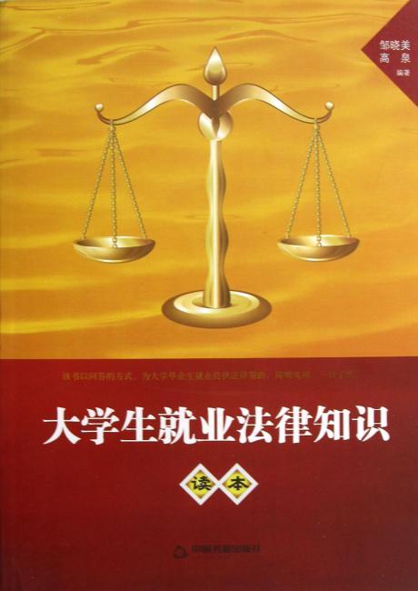 大学生就业法律知识读本