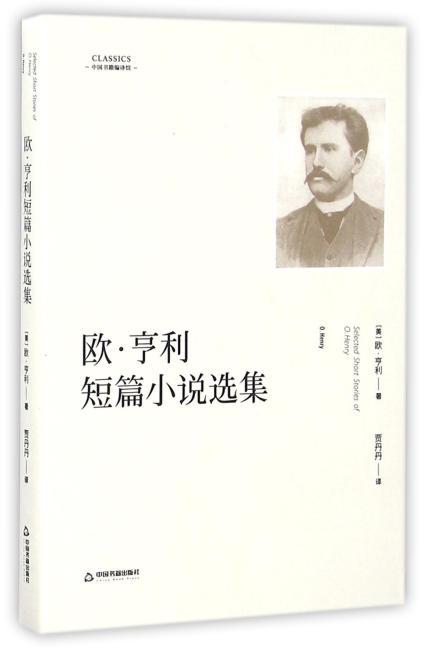 (中国书籍编译馆)欧 亨利短篇小说选集