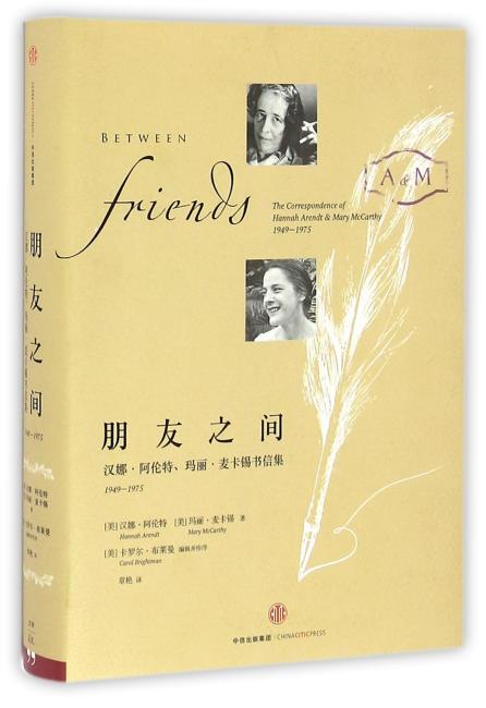 朋友之间:汉娜·阿伦特、玛丽·麦卡锡书信集,1949—1975