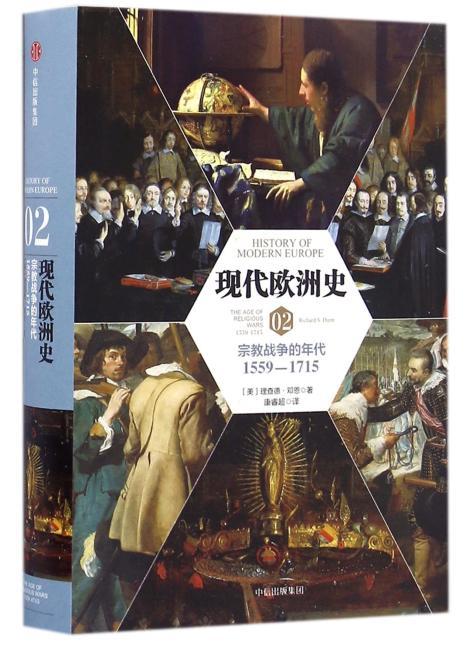 现代欧洲史02:宗教战争的年代 1559-1715