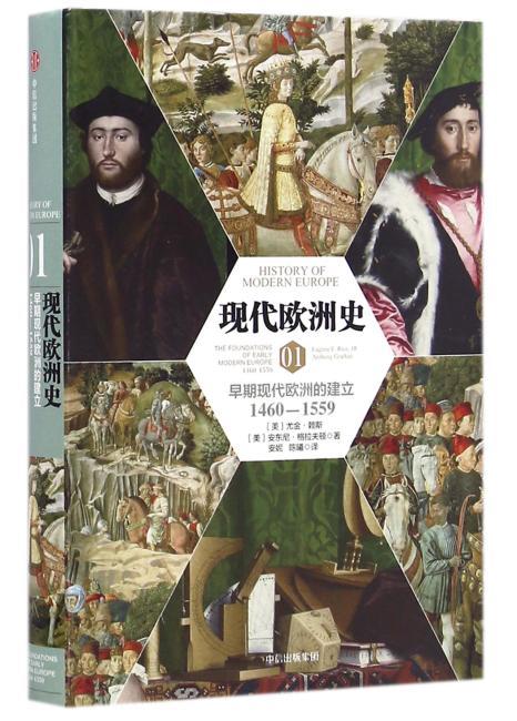 现代欧洲史01:早期现代欧洲的建立1460—1559