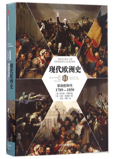 现代欧洲史04:革命的年代1789-1850