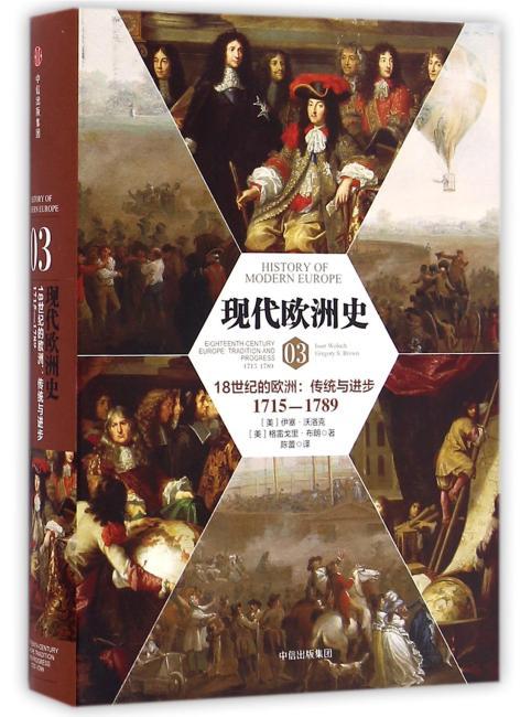 现代欧洲史03:18世纪的欧洲·传统与进步1715-1789